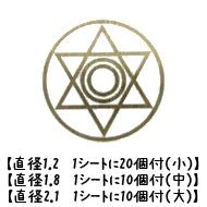 六ぼう星シール(小)